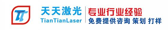深圳市天天激光技术有限公司